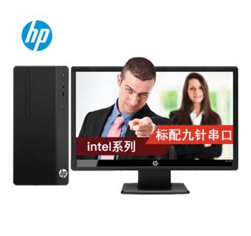 图片 HP 288 Pro G3 MT 台式电脑 I5- 6500  4G  DDR4 2400 1000G  DVDRW WIN7PRO专业版操作系统 大客户优先服务三年保修 单主机+键盘鼠标 310W电源 网络同传