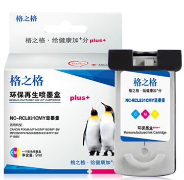 图片 格之格NC-RCL831CMY PLUS墨盒9ml(适用于佳能IP1980) 彩色墨盒