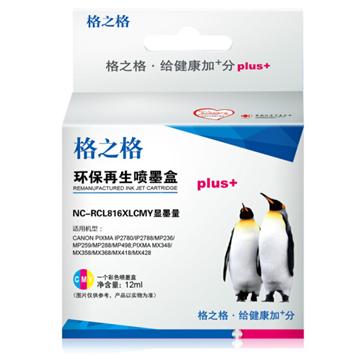 图片 格之格NC-RCL816XLCMY PLUS墨盒12ml(适用于佳能IP2780) 彩色墨盒