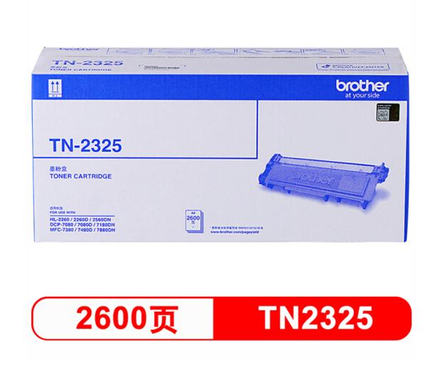 图片 兄弟TN-2325原装粉盒2600页(适用于DR-2325墨粉盒)