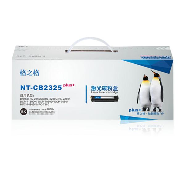 图片 格之格NT-CB2325plus+ 2600页(适用于兄弟黑白打印机MFC-7880DN )