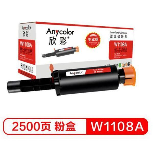 图片 欣彩/Anycolor  智能闪充粉盒 专业版 AR-W1108A 适用惠普Laser NS 1020A 1020C 1020W NSMFP 1005 1005C 1005W