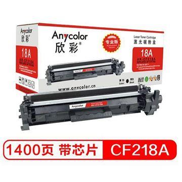 图片 欣彩/Anycolor  欣彩(Anycolor)AR-CF218A粉盒(专业版)带芯片 hp18A  适用惠普 M132a m132nw m132fn m132fp M104W M104A