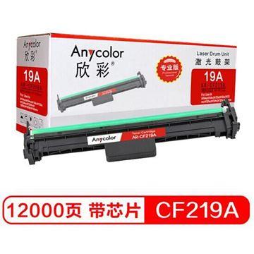图片 欣彩/Anycolor  硒鼓(专业版)AR-CF219A鼓架 含芯片 适用惠普HP M132snw M128fp M126nw M104a