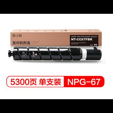 图片 格之格NT-CC67FBK碳粉盒5300页(适用于佳能IRC3020碳粉)黑色