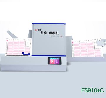 图片 南昊FS910+C光标阅卷扫描仪/一年保修
